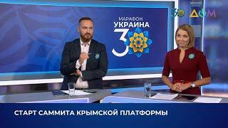Крымская платформа. Исторический саммит. Прямой эфир