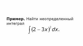 Неопределенный интеграл. Простой пример (1).