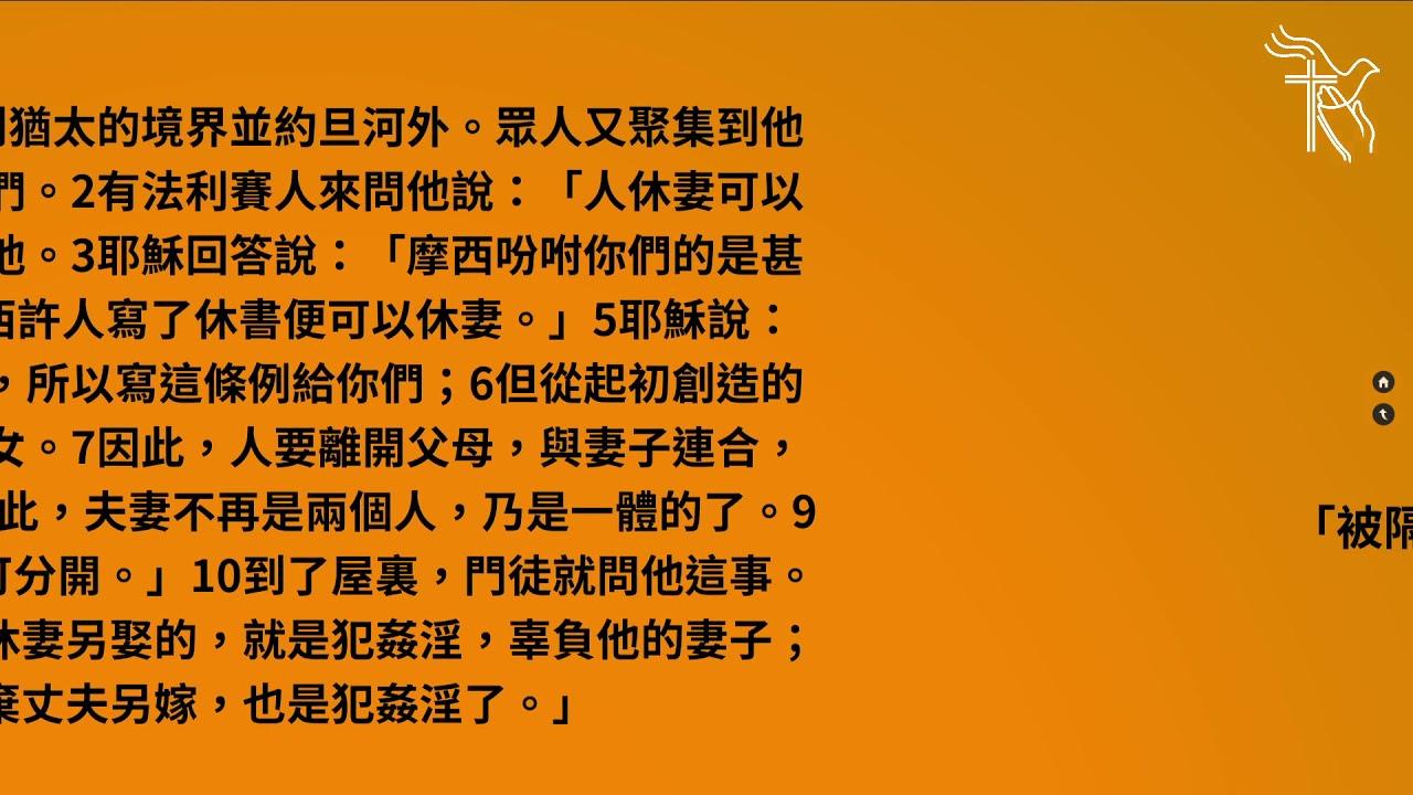 2021年10月3日 證道 - 誰能承受神的國 - 黃信榮牧師