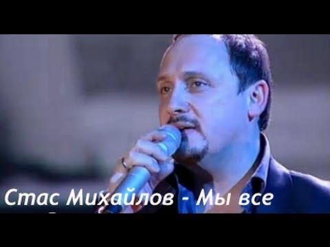 Клип Стас Михайлов - Мы все