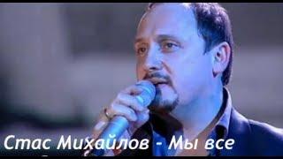 Смотреть клип Стас Михайлов - Мы Все