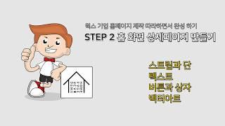 Wix 홈페이지 강좌 - STEP 2 홈 화면 상세페이…