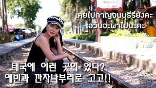 태국에 이런 곳이 있다? 에빈과 깐차나부리로 고고!! …