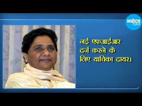 Bombay Hight Court on IPL 2016,Rc-Charge sheet on Mayawati thumbnail