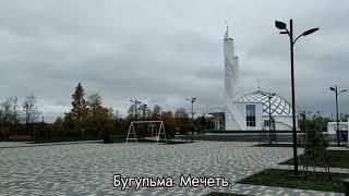 Бугульма. Мечеть. Октябрь 2021.