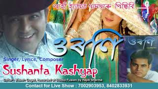 New Assamese Song 2018 by Sushanta Kashyap