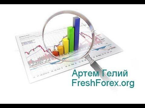 Фрешфорекс прогноз золота на сегодня скрипт исходник на сервер forex