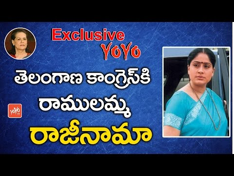 Breaking News: విజయశాంతి రాజీనామా| Vijayashanti Resign to Telangana Congress Party | YOYO TV Channel