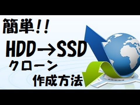 hdd を ssd に 交換