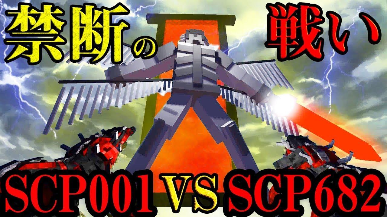 【マイクラ】最強の神SCP001vs絶対に死なないSCP-682 どっちが勝つのか?【SCP-001】【SCP-682】【マインクラフト】