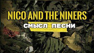 Nico And The Niners - ЗНАЧЕНИЕ СМЫСЛ ПЕСНИ (TWENTY ONE PILOTS) о чем поется в песне | кто такой Нико