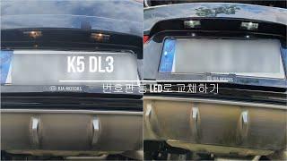 K5 DL3 번호판 LED등 교체 방법