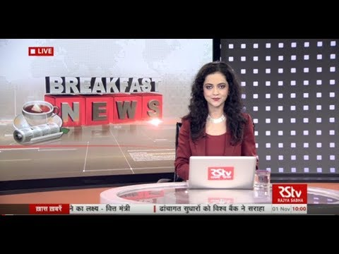 English News Bulletin – Nov 01, 2017 (10 am)