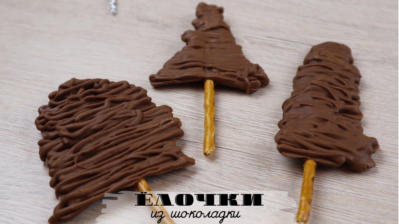 Шоколадная ЁЛОЧКА для маленьких сладкоежек своими руками