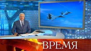 """Выпуск программы """"Время"""" в 21:00 от 13.08.2019"""