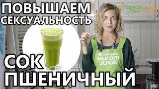 видео Витграсс: сок пшеничных проростков