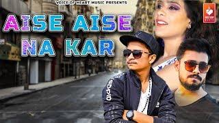 Aise Aise Na Kar || Abhishek Jain , Poonam Rana ,V. K.Thaar | new haryanvi songs haryanvi 2019