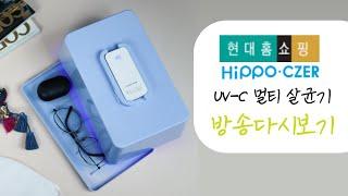 [HYUNDAI HMALL] 현대 홈쇼핑 자외선 살균기…