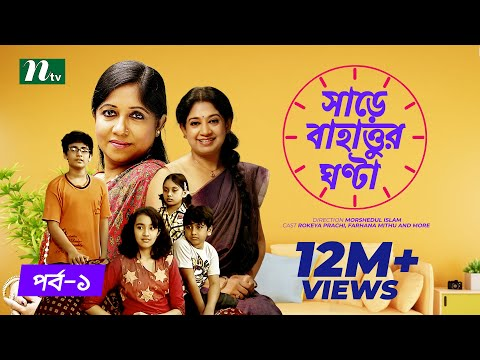 Children Drama | Share Bahattor Ghonta l Episode 01 I Rokeya
