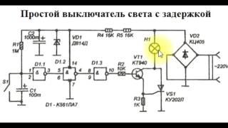 видео Выключатели света с задержкой