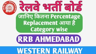 जानिए कितना Percentage  Replacement आया है  Category wise, RRB AHMEDABAD, WESTERN RAILWAY