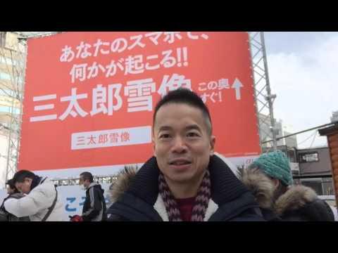 2016 February Asia Trip - Japan - Tokyo and Hokkaido