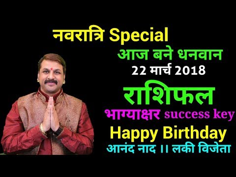 23 March Exam Mantra | 22 March 2018 |Daily Rashifal ।Success Key | Happy Birthday |Best Astrologer