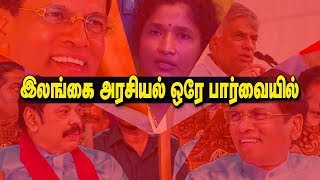 இலங்கையின் இன்றைய அரசியல் ஒரே பார்வையில் !!! Today's Politics in Sri Lanka !!!