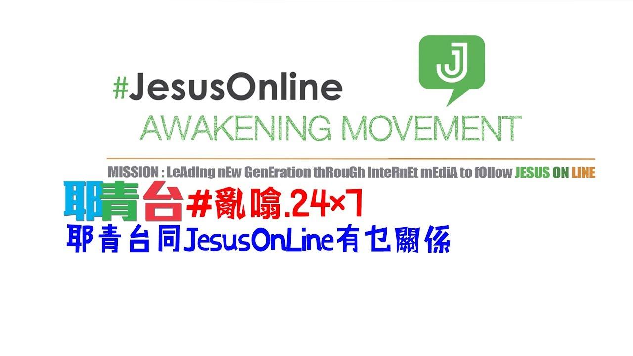 耶青臺同JesusOnLine有乜關係 #亂噏.24×7 第五十集 - YouTube