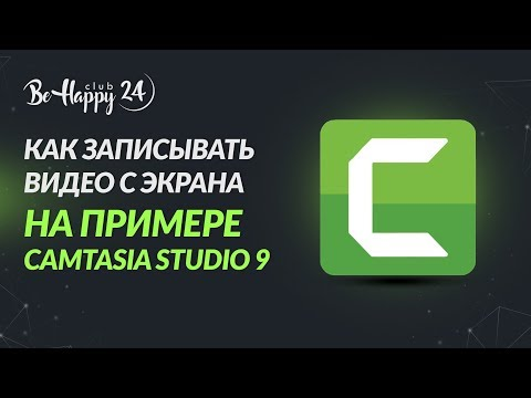 Правильное композиционное построение видеоурока camtasia studio