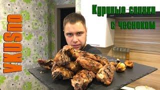 Жареные куриные спинки   Vkusno