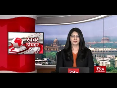 Hindi News Bulletin | हिंदी समाचार बुलेटिन – 20 January, 2020 (1:30 pm)