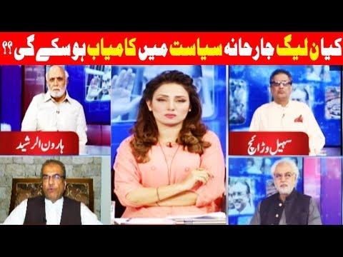 Think Tank With Syeda Ayesha Naaz - 06 Aug 2017 - Dunya News