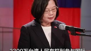 蔡英文:台湾不会屈服于恐吓