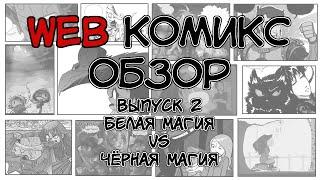 WebКомиксОбзор Выпуск 2 Белая Магия Vs Чёрная Магия