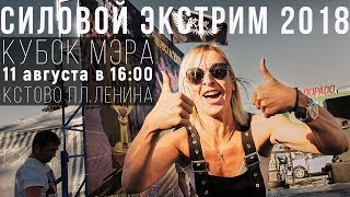 Силовой Экстрим 2018 Кубок Мэра Кстово Анонс