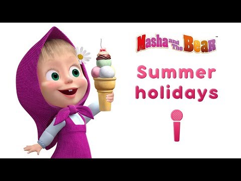 Masha and the Bear💕🌞 SUMMER HOLIDAYS 🌞💕 Sing with Masha 🎤 BEST Karaoke collection for kids!