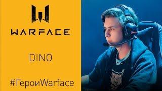 Герои Warface: Dino