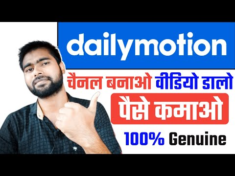Dailymotion || How to create channel on Dailymotion || How to Earn money on Dailymotion || Hindi