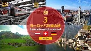 【4K撮影】#3 ヨーロッパ7ヵ国鉄道の旅 ダイジェスト後編 (Europe travels 7 countries by railroad)