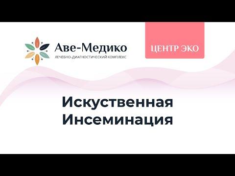 Искуственная Инсеминация в Кемерово | Аве-Медико