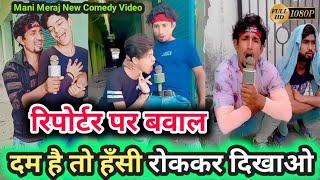 रिपोर्टर पर बवाल😜😝Mani meraj   New comedy video   Viral Tiktok comedy video   Mani meraj Reels video