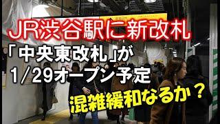 銀座線改札の混雑緩和?JR渋谷駅に新しく「中央東改札」が1月29日より供用開始予定