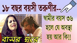 Download Video কঠিন এক বাসর রাতের গোপন ভিডিও | বাসর রাতের গল্প | Jibon Diary MP3 3GP MP4