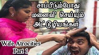 Wife Atrocities Part 1 | சாப்பிடும்போது மனைவி செய்யும் அட்டூழியங்கள்