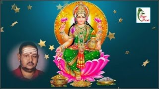M.Ramani Sastrigal - Lakshmi Dhyana Slokam-FULL TRACK - SANKIRIT SLOKAS for CHILDREN