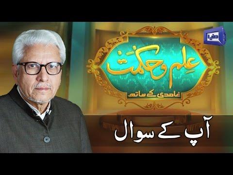 Ilm O Hikmat with Javed Ghamdi - 21 May 2017 | Dunya News