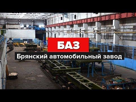 Брянский автомобильный завод! Да, этот Советской гигант жив до сих пор!