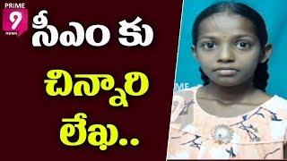 CM YS Jagan Respond To Prakasam Girl Student Letter   Prime9 News