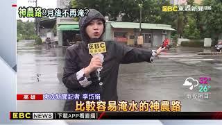 神農路高易淹水路段 韓國瑜分流治水盼治本